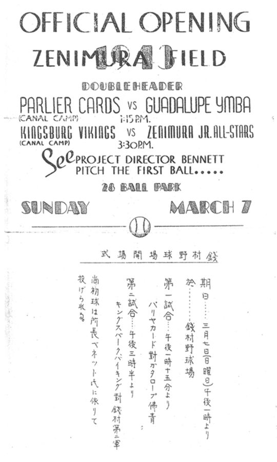 A poster advertising the home opener at Zenimura Field, on March 7, 1943. Zenimura created this poster by hand, in both English and Japanese. (Bill Staples Jr. / Nisei Baseball Research Project)